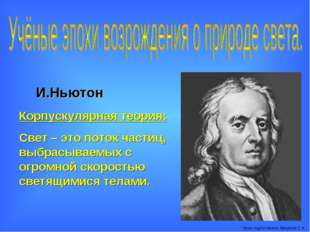 И.Ньютон Корпускулярная теория: Свет – это поток частиц, выбрасываемых с огро