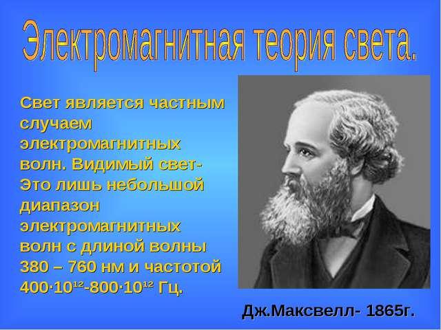 Дж.Максвелл- 1865г. Свет является частным случаем электромагнитных волн. Види...