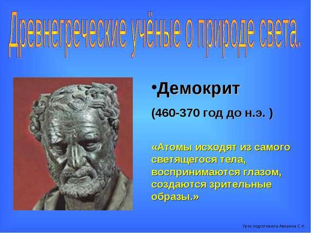 Демокрит (460-370 год до н.э. ) «Атомы исходят из самого светящегося тела, во...