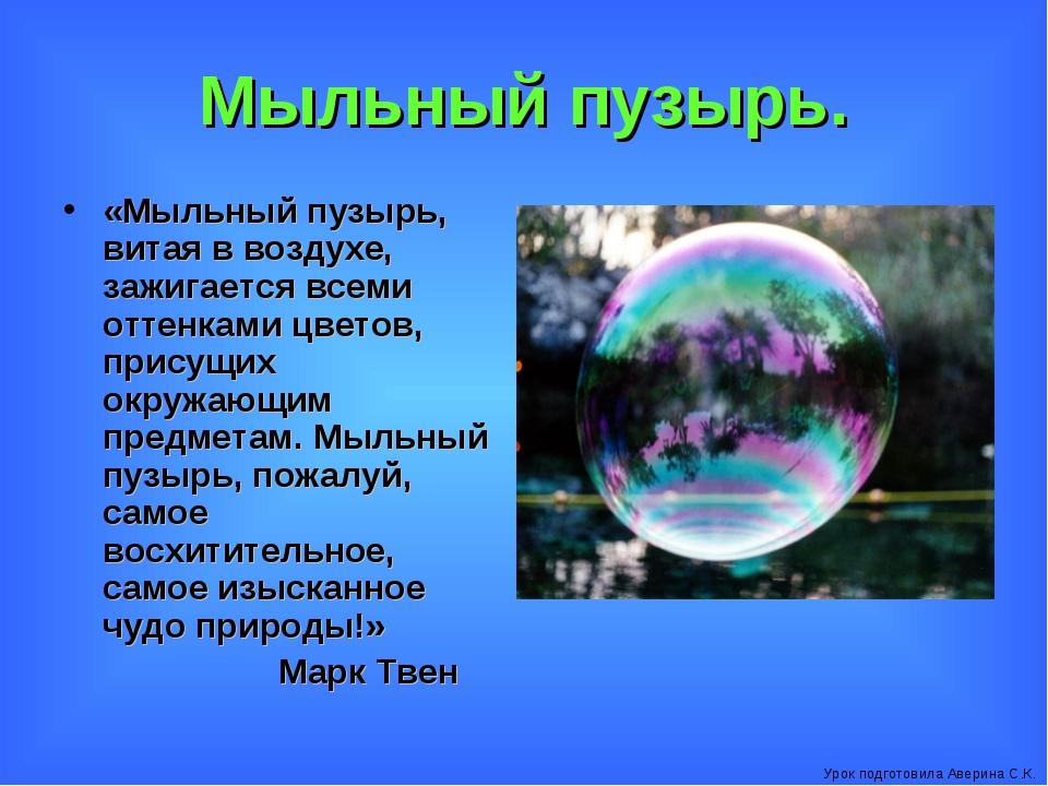 Мыльный пузырь. «Мыльный пузырь, витая в воздухе, зажигается всеми оттенками...