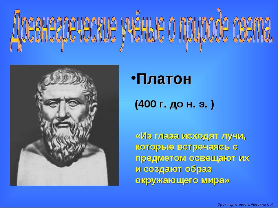 Платон (400 г. до н. э. ) «Из глаза исходят лучи, которые встречаясь с предме...
