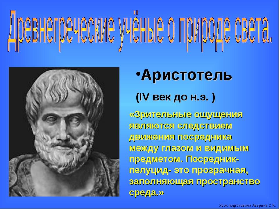 Аристотель (IV век до н.э. ) «Зрительные ощущения являются следствием движени...