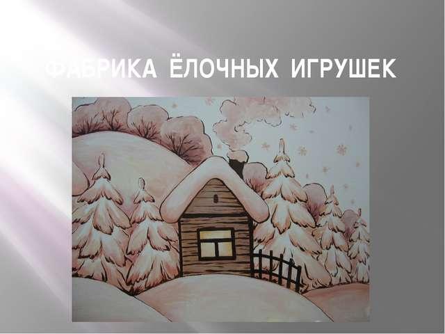 ФАБРИКА ЁЛОЧНЫХ ИГРУШЕК