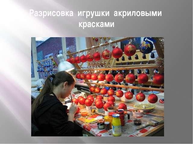 Разрисовка игрушки акриловыми красками