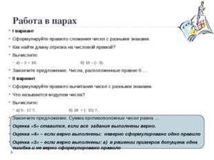 Работа в парах I вариант Сформулируйте правило сложения чисел с разными знак