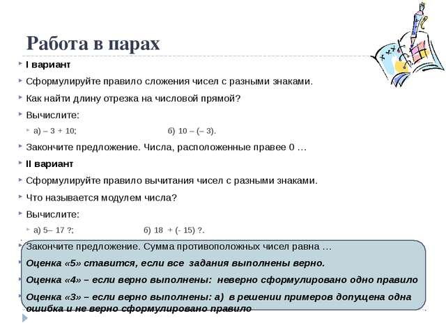 Работа в парах I вариант Сформулируйте правило сложения чисел с разными знак...