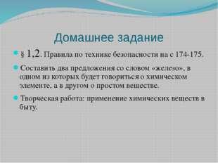 Домашнее задание § 1,2. Правила по технике безопасности на с 174-175. Состави