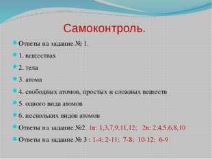 Самоконтроль. Ответы на задание № 1. 1. веществах 2. тела 3. атома 4. свободн