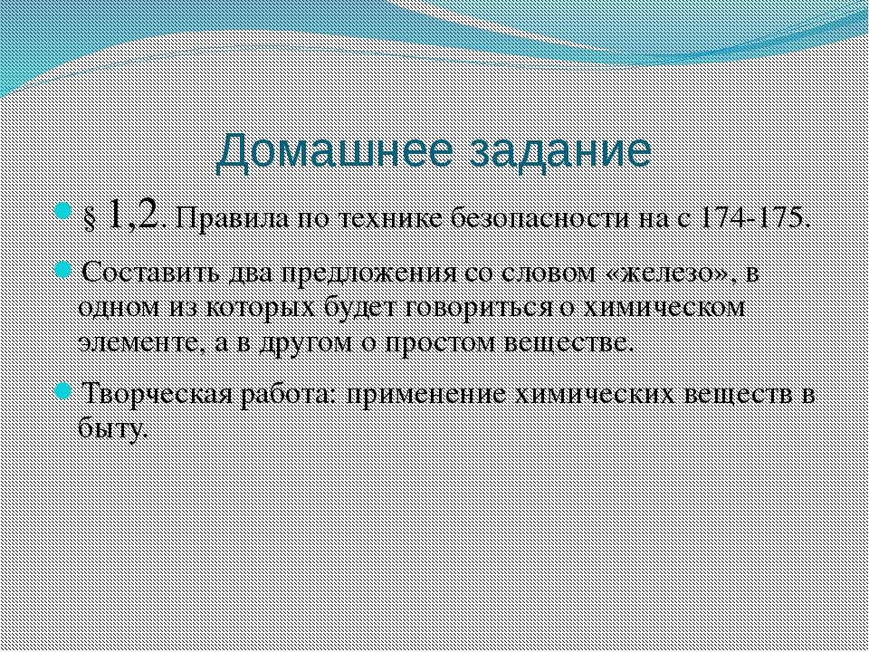 Домашнее задание § 1,2. Правила по технике безопасности на с 174-175. Состави...