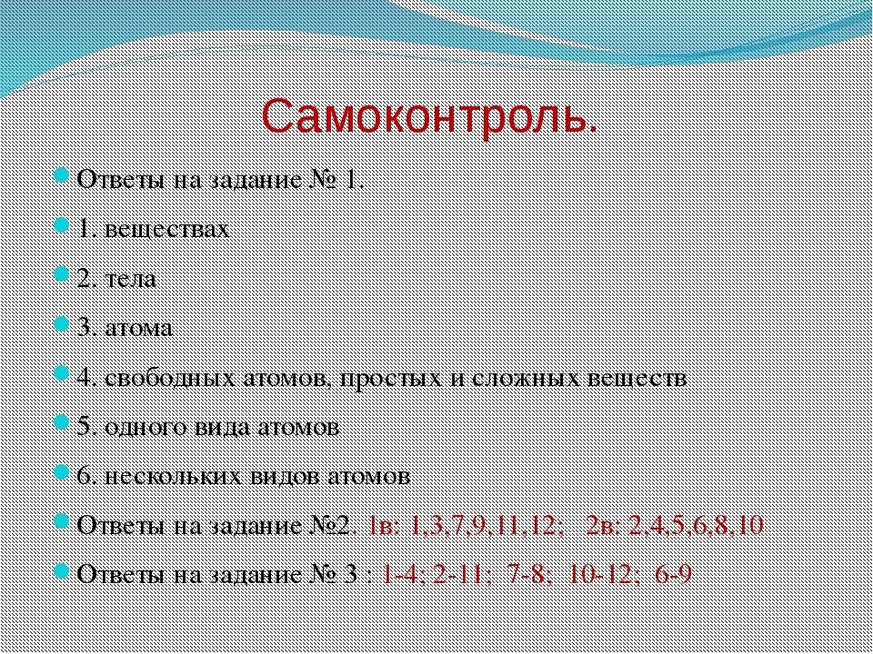 Самоконтроль. Ответы на задание № 1. 1. веществах 2. тела 3. атома 4. свободн...
