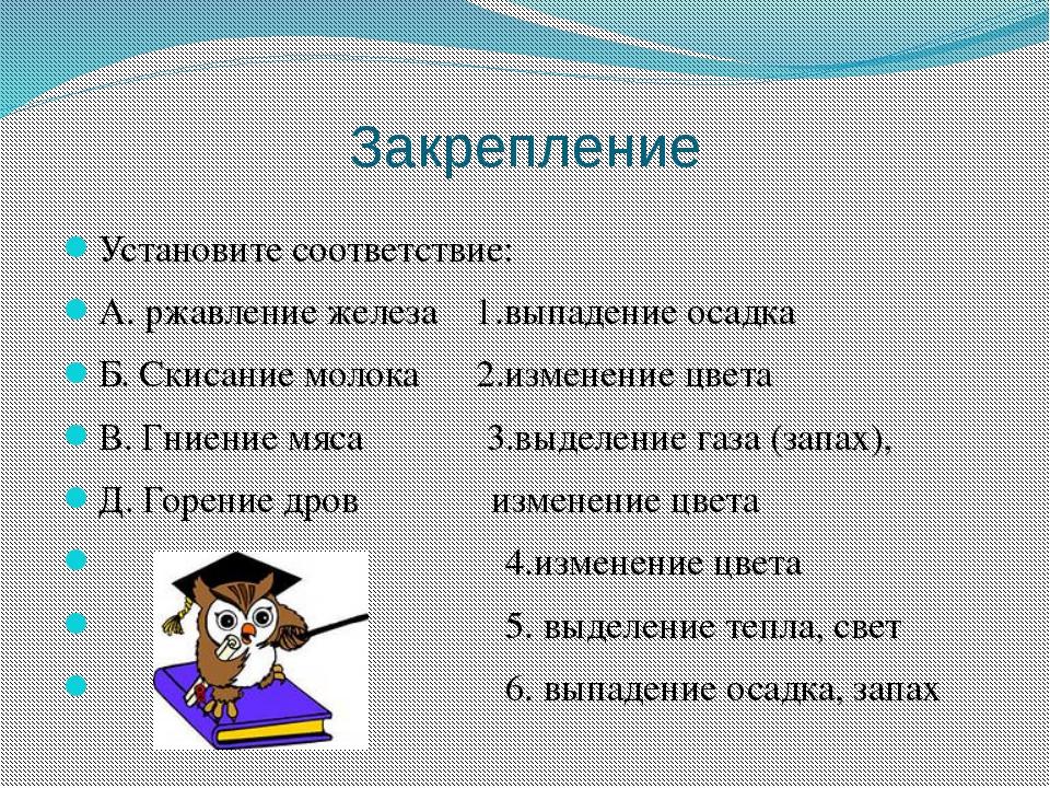 Закрепление Установите соответствие: А. ржавление железа 1.выпадение осадка Б...