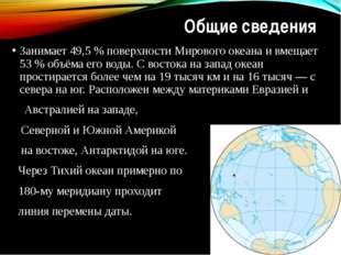 Общие сведения Занимает 49,5% поверхностиМирового океанаи вмещает 53% объ