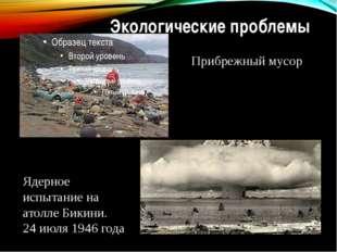 Экологические проблемы Прибрежный мусор Ядерное испытание на атолле Бикини. 2