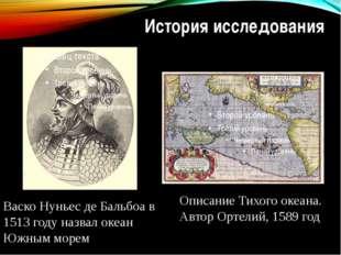История исследования Васко Нуньес де Бальбоа в 1513 году назвал океан Южным м
