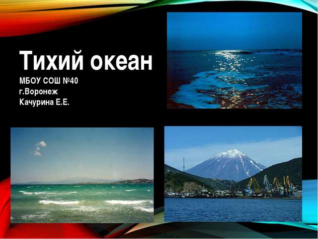Тихий океан МБОУ СОШ №40 г.Воронеж Качурина Е.Е.