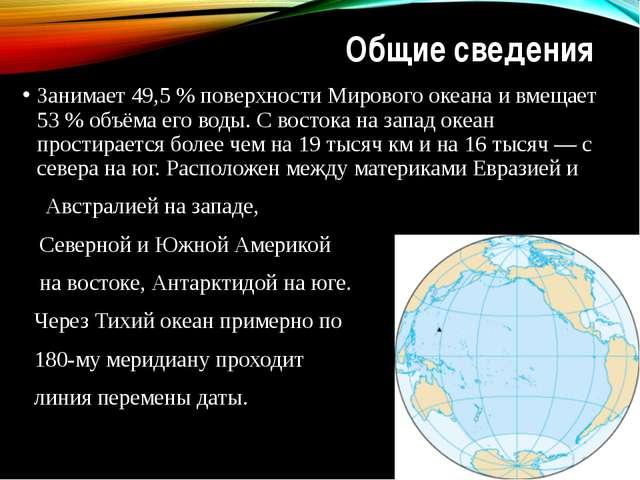 Общие сведения Занимает 49,5% поверхностиМирового океанаи вмещает 53% объ...