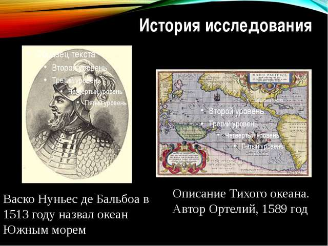 История исследования Васко Нуньес де Бальбоа в 1513 году назвал океан Южным м...