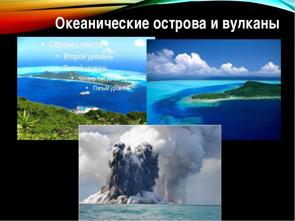 Океанические острова и вулканы