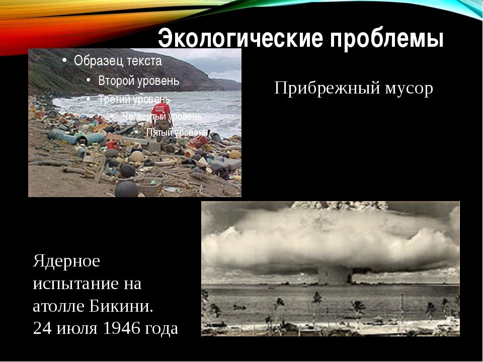 Экологические проблемы Прибрежный мусор Ядерное испытание на атолле Бикини. 2...