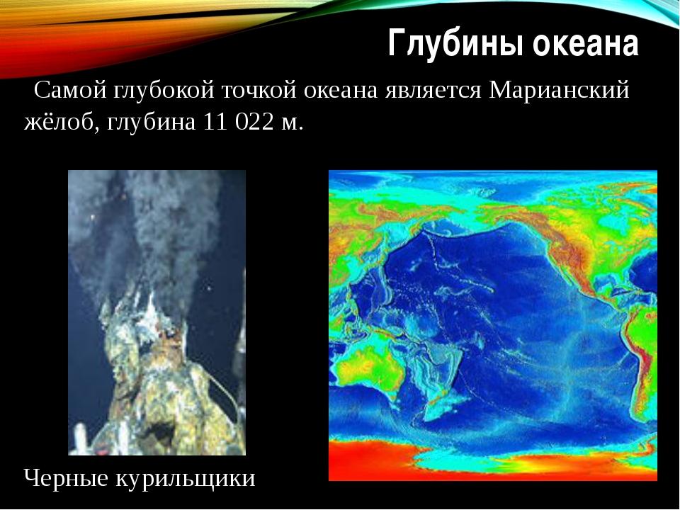 Глубины океана Самой глубокой точкой океанаявляетсяМарианский жёлоб, глуби...