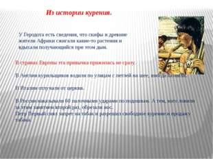 Из истории курения. У Геродота есть сведения, что скифы и древние жители Афри
