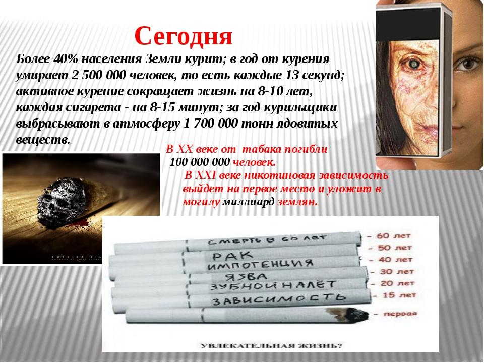 Сегодня Более 40% населения Земли курит; в год от курения умирает 2 500 000 ч...