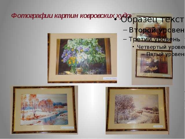 Фотографии картин ковровских художников