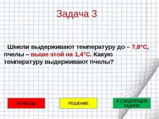 Самостоятельная работа 1 вариант -5 +(-12)= 5 +(-2,4)= -12+3,8= -3,1+(-2,9)=