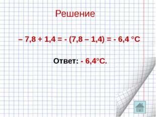 Найдите примеры с ошибками -37+(-12)= -49 ; -45+27 = -72; 675+(-105)= 780; -3