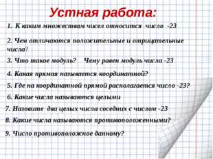 Устная работа: К каким множествам чисел относится число -23 2. Чем отличаются