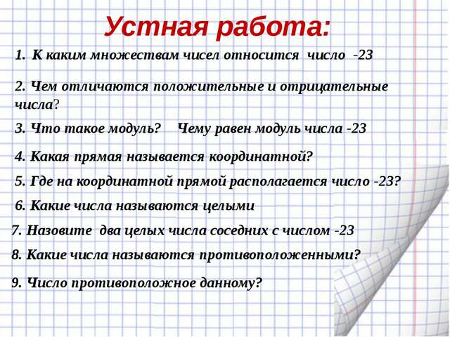 Устная работа: К каким множествам чисел относится число -23 2. Чем отличаются...