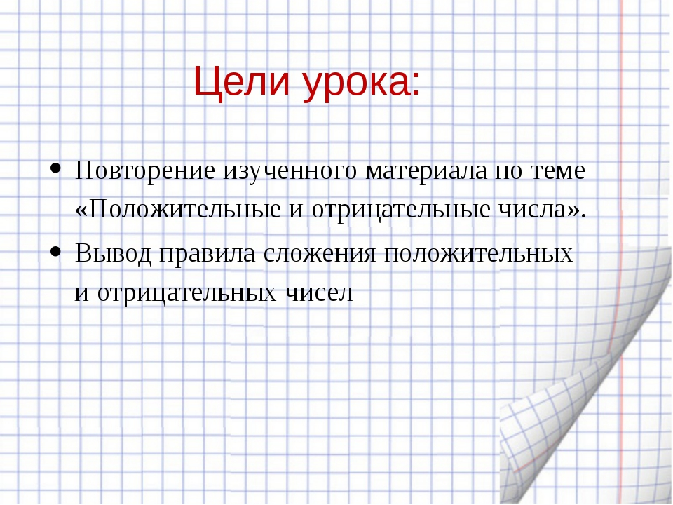 Цели урока: Повторение изученного материала по теме «Положительные и отрицате...