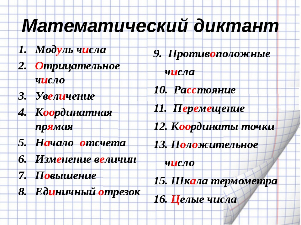 Математический диктант Модуль числа Отрицательное число Увеличение Координатн...