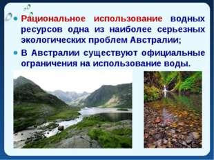 Рациональное использование водных ресурсов одна из наиболее серьезных экологи