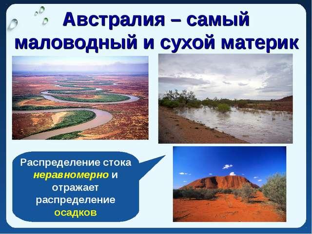 Австралия – самый маловодный и сухой материк Распределение стока неравномерно...