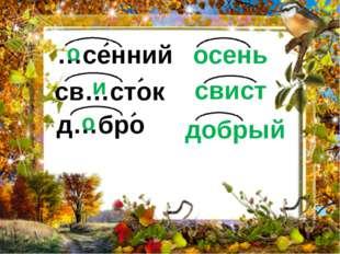 св…сток …сенний осень д…бро добрый свист о и о