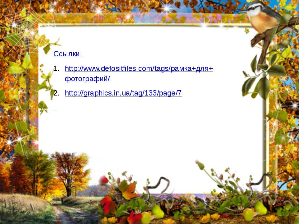 Ссылки: http://www.defositfiles.com/tags/рамка+для+фотографий/ http://graphi...