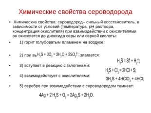 Химические свойства сероводорода Химические свойства: сероводород– сильный во