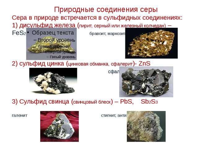 Природные соединения серы Сера в природе встречается в сульфидных соединения...