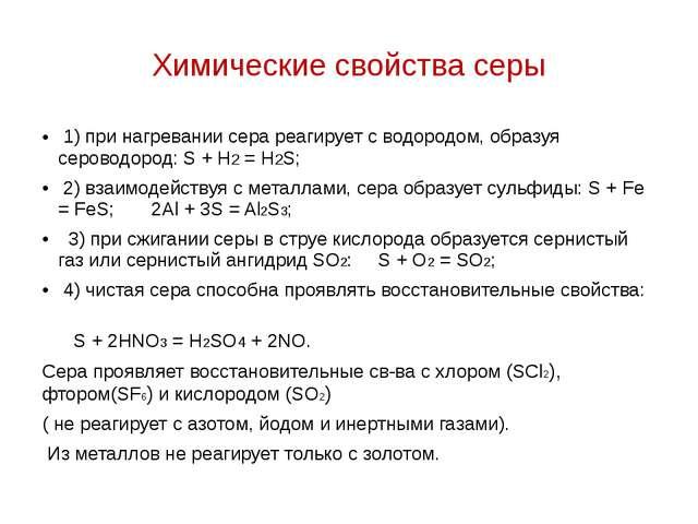 Химические свойства серы 1) при нагревании сера реагирует с водородом, образу...