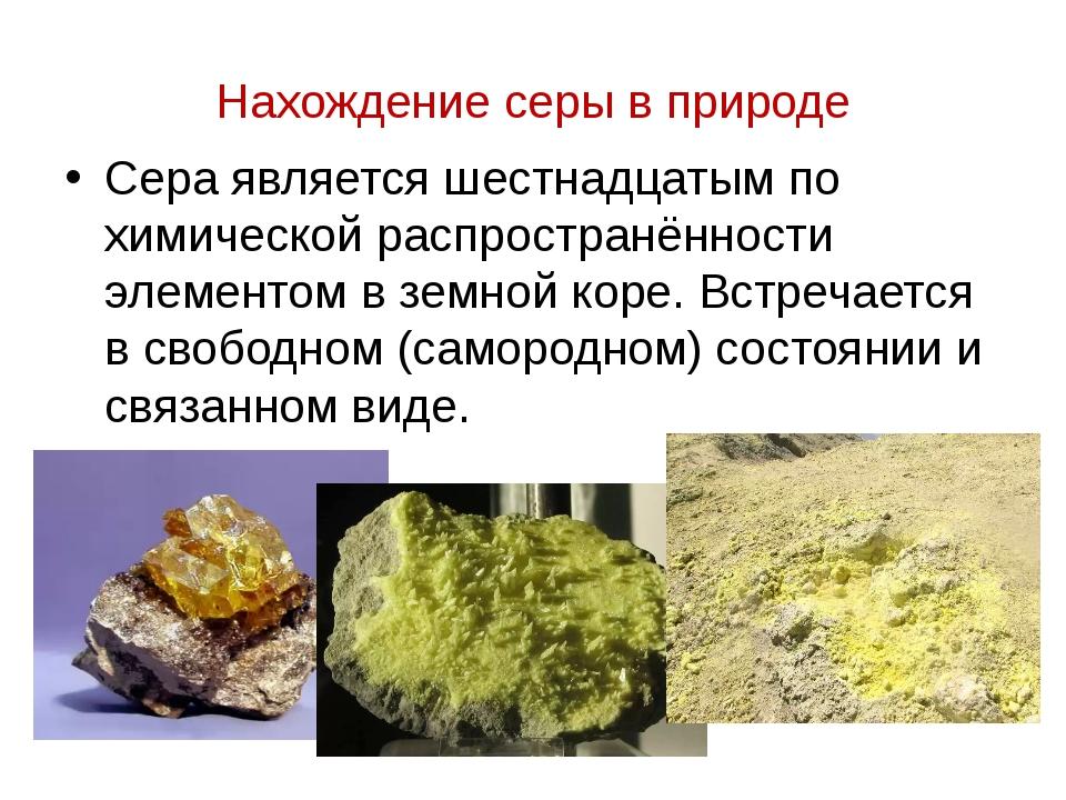 Нахождение серы в природе Сера является шестнадцатым по химической распростра...