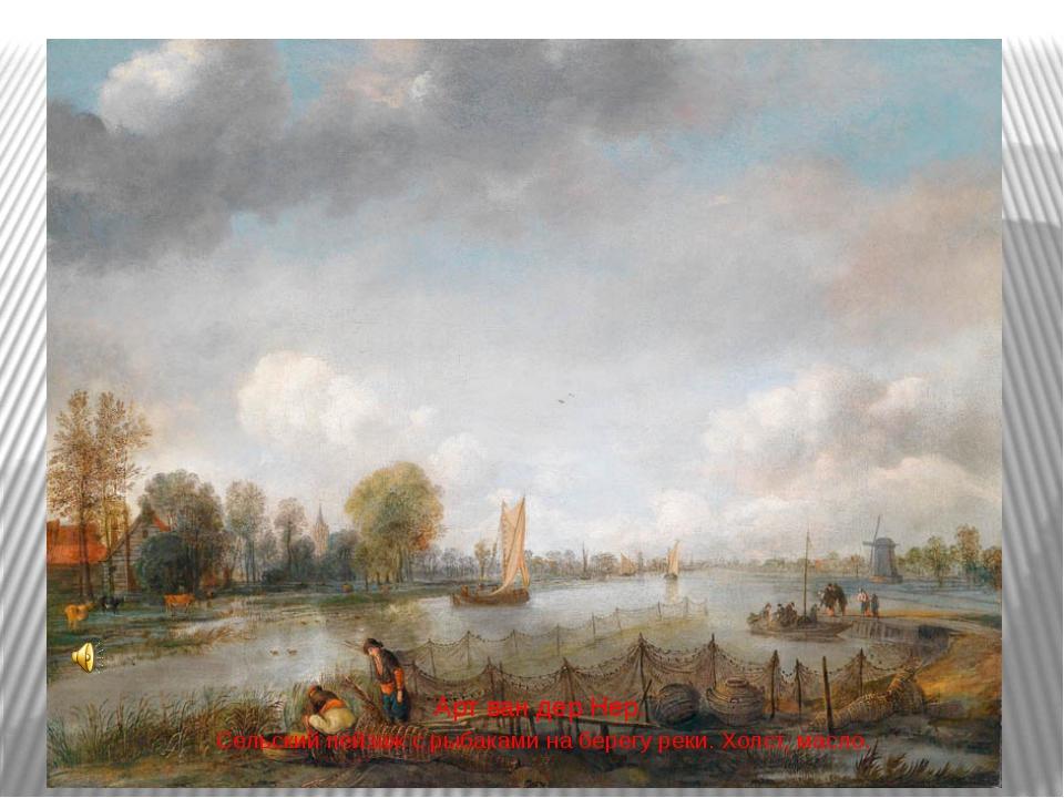 Арт ван дер Нер. Сельский пейзаж с рыбаками на берегу реки. Холст, масло.