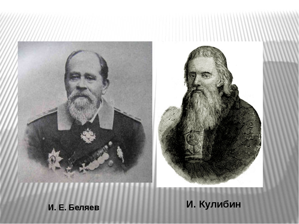 И. Е. Беляев И. Кулибин