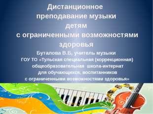 Буталова В.Б, учитель музыки ГОУ ТО «Тульская специальная (коррекционная) общ
