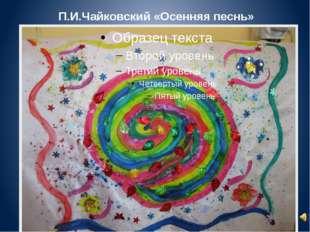 П.И.Чайковский «Осенняя песнь»