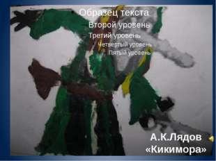А.К.Лядов «Кикимора»