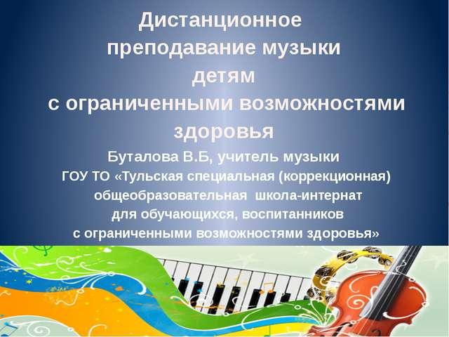 Буталова В.Б, учитель музыки ГОУ ТО «Тульская специальная (коррекционная) общ...