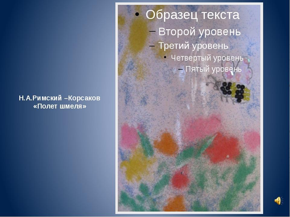 Н.А.Римский –Корсаков «Полет шмеля»
