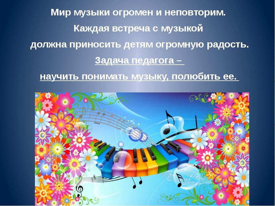 Мир музыки огромен и неповторим. Каждая встреча с музыкой должна приносить де...