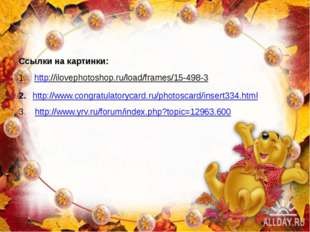 Ссылки на картинки: http://ilovephotoshop.ru/load/frames/15-498-3 http://www
